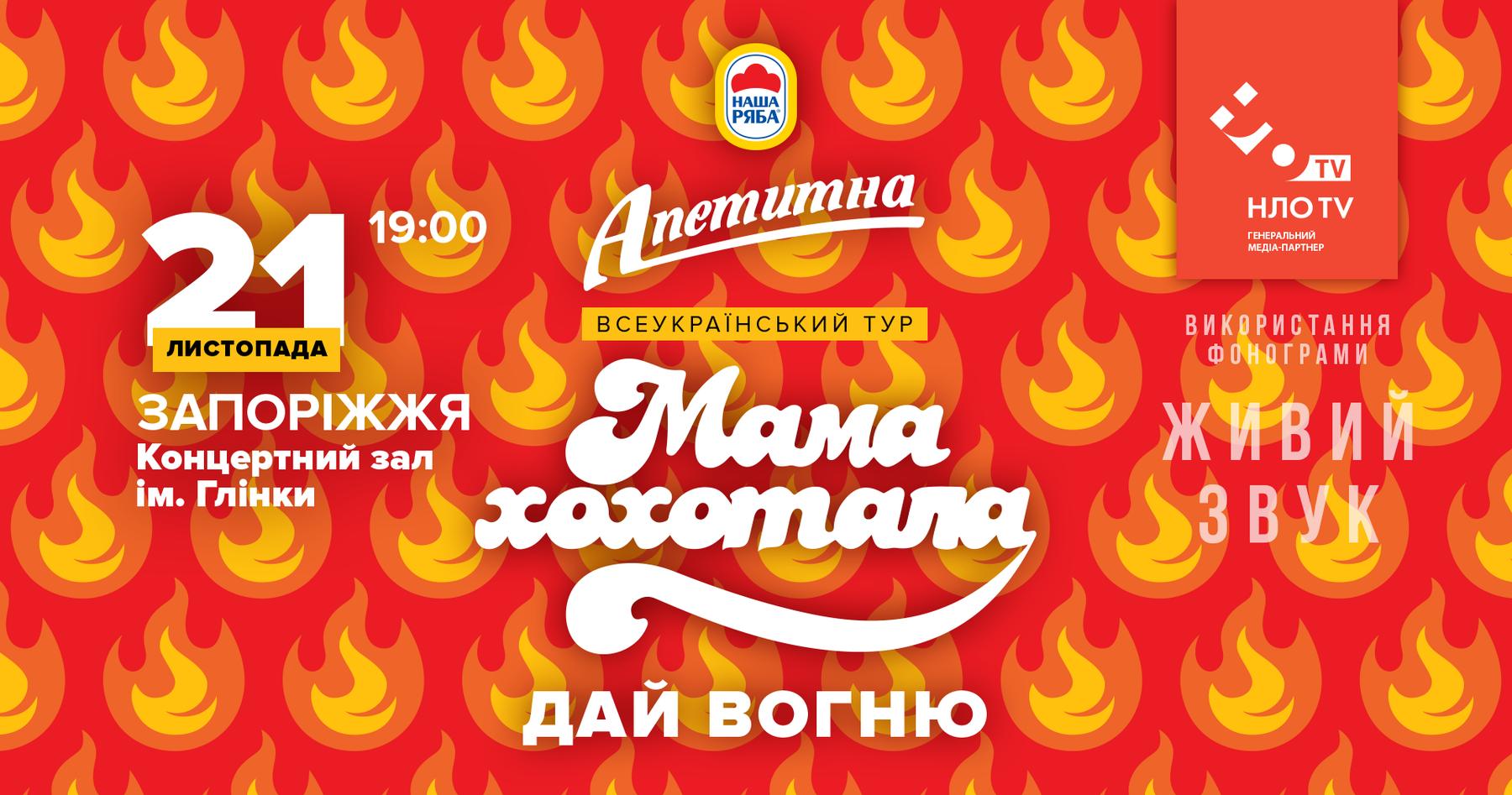 Студия «Мамахохотала» в Запорожье представит свое новое шоу, – ФОТО