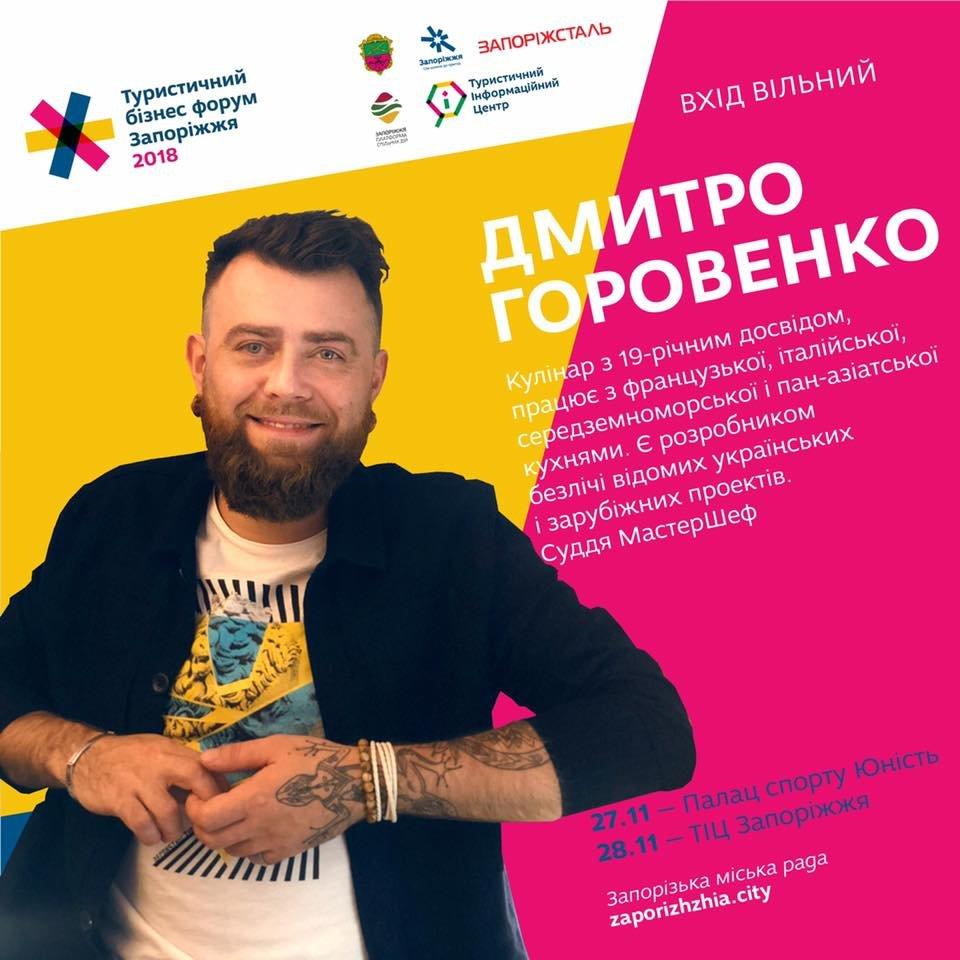 Судья МастерШеф станет модератором запорожского Туристического форума
