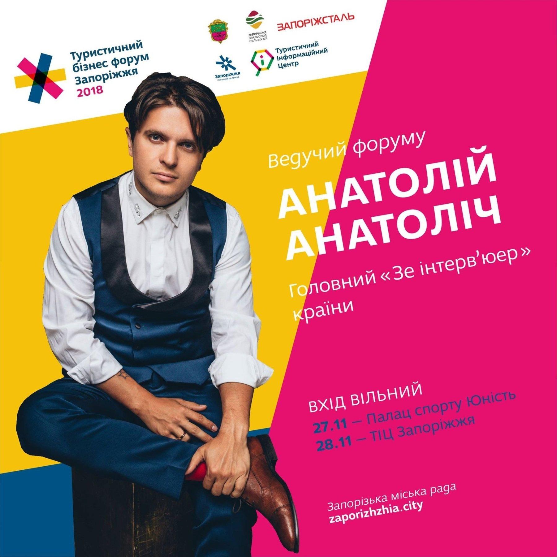 Телезірка Анатолій Анатоліч стане ведучим другого Туристичного бізнес-форуму у Запоріжжі
