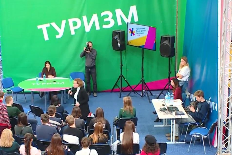 Туристичний бізнес-форум у Запоріжжі: день перший