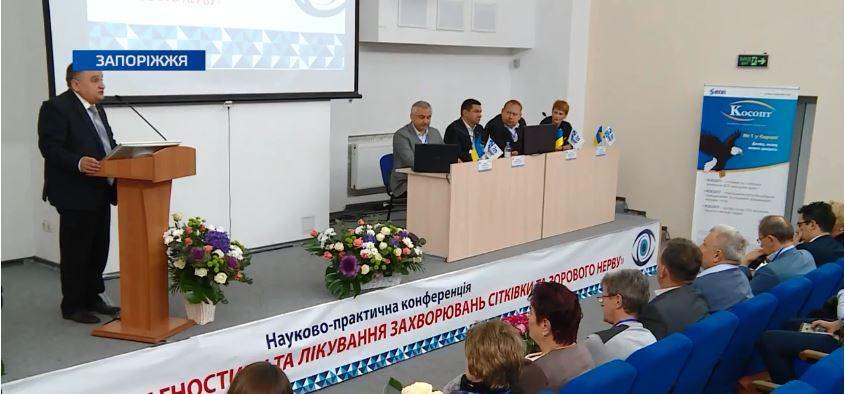 У Запоріжжі відбулася міжнародна конференція отальмологов