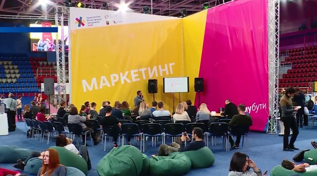 У Запоріжжі стартував другий туристичний бізнес-форум