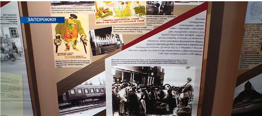 У Запорізькому краєзнавчому музеї відкрилася виставка, присвячена Голодомору