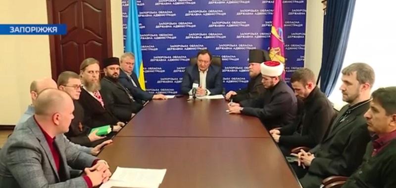 У Запорізькій облдержадміністрації пройшла зустріч Ради релігійних організацій