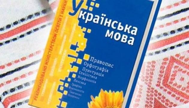 Україна святкує День української мови – Индустриалка