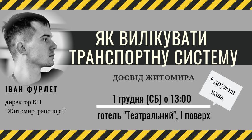 Чем заняться на выходных в Запорожье: интереснейшие лекции, StartUp Fest, утро на каяках и лайфхаки путешественников