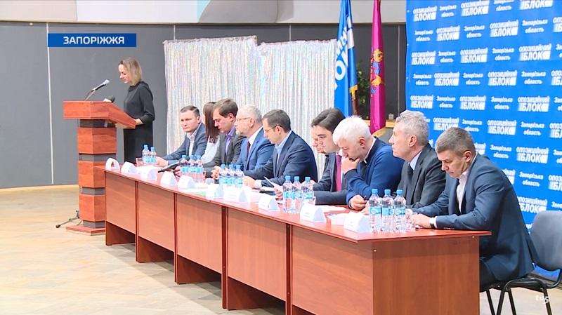 Шляхи вирішення проблем країни - конференція Запорізької обласної організації Опозиційного блоку
