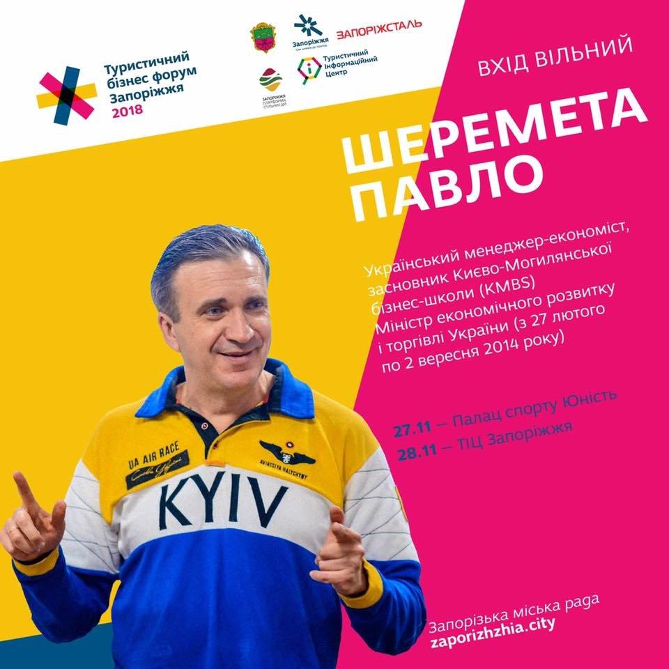 Экономист Павел Шеремета станет спикером запорожского Туристического форума