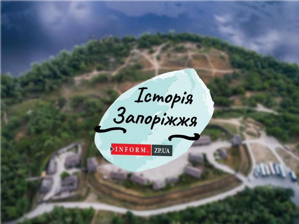Історія Запоріжжя: народження мецената Пилипа Тараненко та перший пам'ятник голодомору