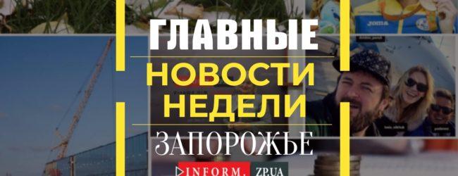 Главные новости недели в Запорожье: карантин, реконструкция ДнепроГЭС и взрыв в Шевченковском районе