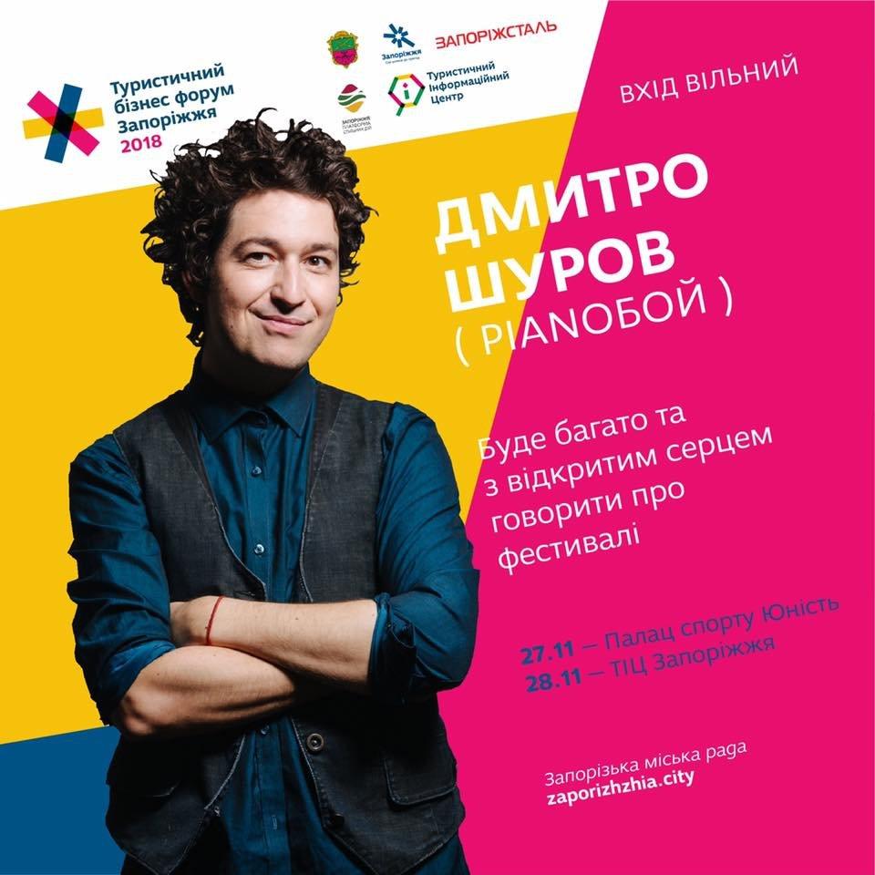 Pianoboy Дмитрий Шуров станет спикером Туристического форума в Запорожье