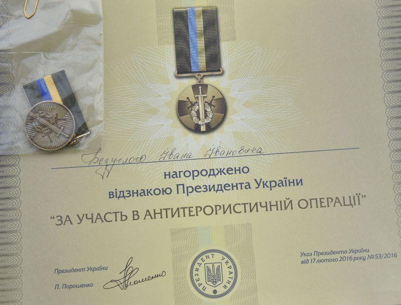 Знак отличия от Президента Украины