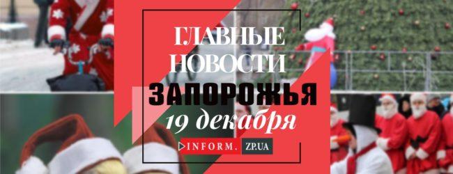 Главные новости дня в Запорожье: открытие новогодних ёлок и акция «Святой Николай-2019»