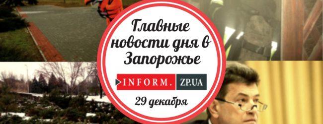 Главные новости дня в Запорожье: проверка декларации мэра и пожар в кафе
