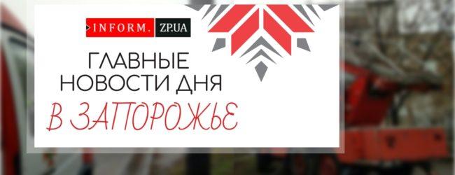 Главные новости за день: смертельное ДТП на трассе и новые рейсы из Запорожья в Черногорию