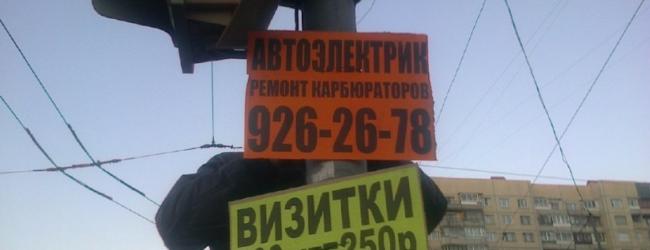 Горожане просят КП «Запорожэлектротранс» убрать рекламу со столбов