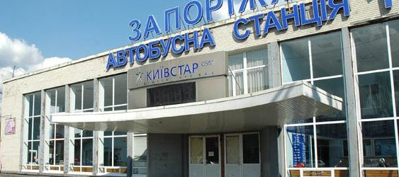 Движение автобусных маршрутов из Запорожья частично закрыто