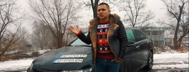 Запорожский блогер показал, как и во сколько обходится растаможка евроблях