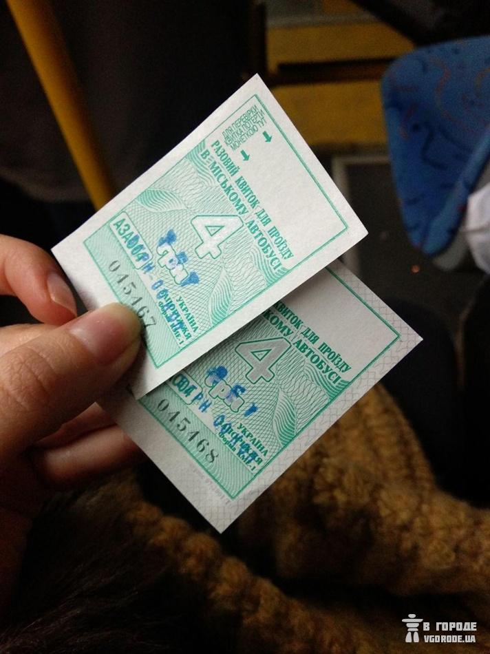 На старом билете напечатали новую стоимость. Фото: Анна Покровская