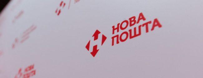 «Новая Почта» опубликовала график работы в праздничные дни