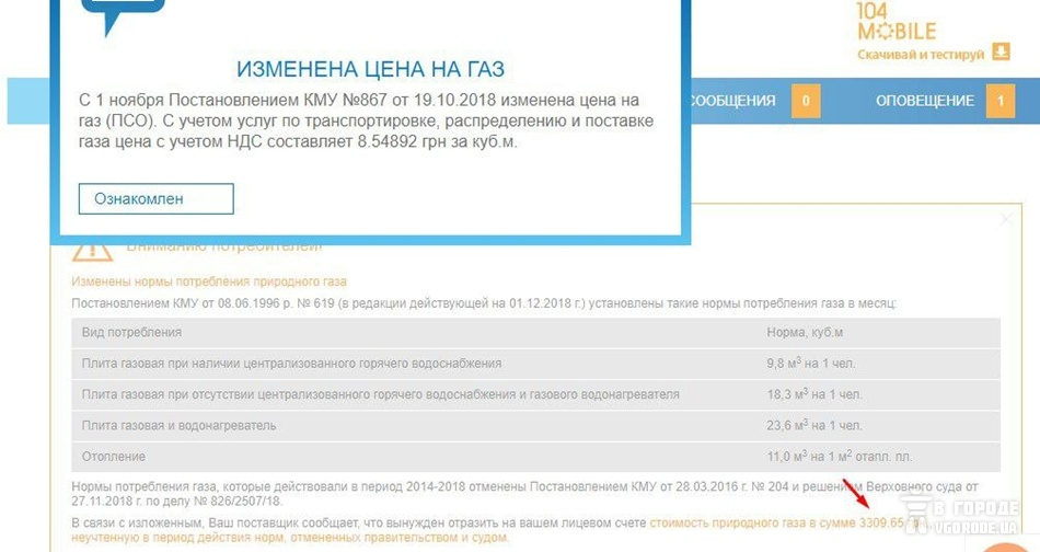 На сайте 104.ua появилась