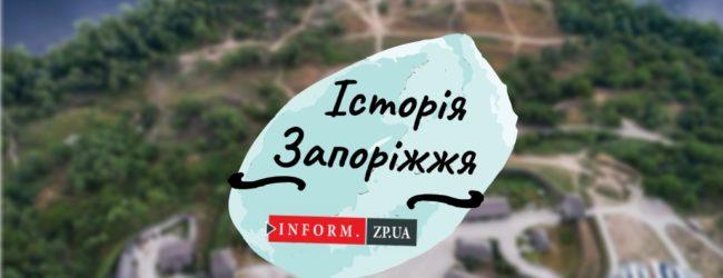 Історія Запоріжжя: утворення першого району у місті