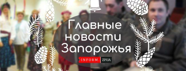 Главные новости в Запорожье за день: спасательные операции на автодорогах и авария на пешеходном перекрестке