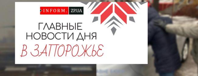 Главные новости в Запорожье: задержание на взятке сотрудников СБУ и презентация эко-лаборатории