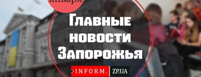 """Главные новости в Запорожье: обыски в """"Запорожгаз"""" и карантин в школах"""