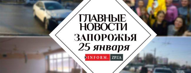 Главные новости дня в Запорожье: ДТП на Набережной и суд над загрязняющим предприятием