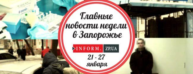 Главные новости недели: карантин, отстранение директора «Запорожгаз» и арест педофила