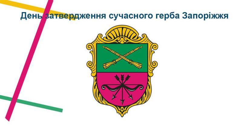современный герб Запорожья