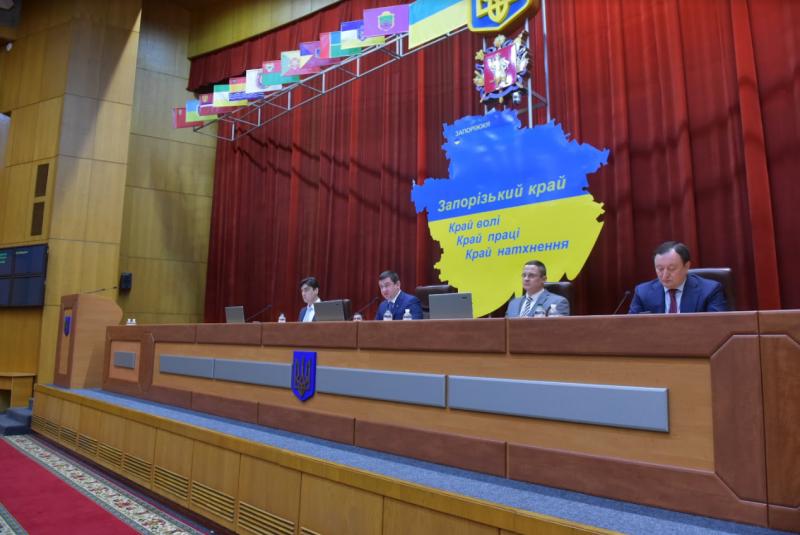 сессия Запорожского облсовета