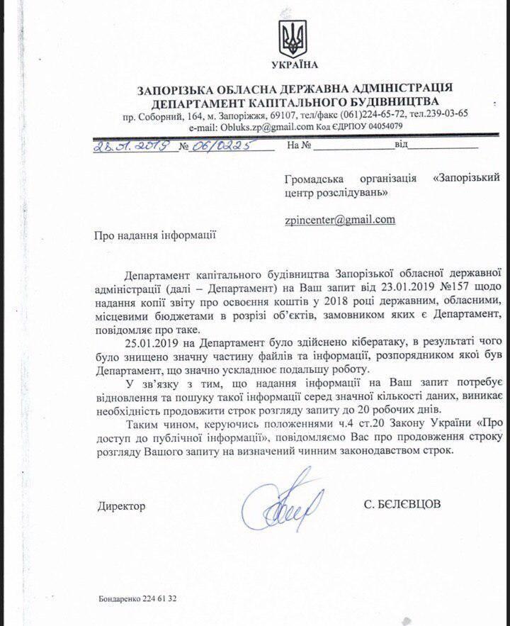 чиновники потеряли документы с финансовой отчетностью