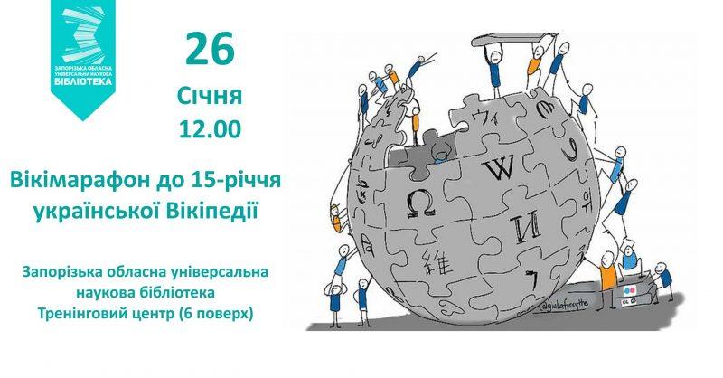 Запорожцев научат писать для Википедии