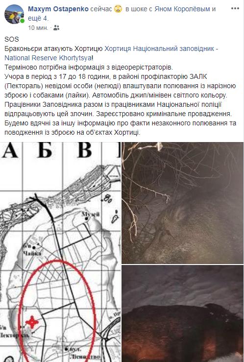 пост Максима Остапенко