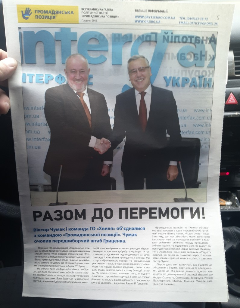 15_01_2019_gazeta_z_oznakamu_agitaciyu_Grucenka_Zaporizzya (1)