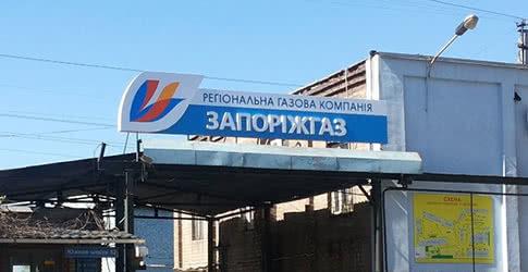Суд отстранил от должности директора «Запорожгаза»