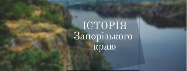 Історія Запорізького краю: консервний завод і цех для випуску феросплавів
