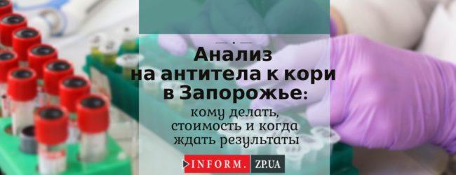 Анализ на иммунитет к кори в Запорожье: кому делать, стоимость и когда ждать результаты