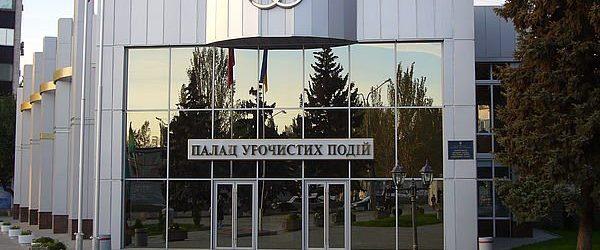 В Запорожском городском ЗАГСе распишутся 14 пар