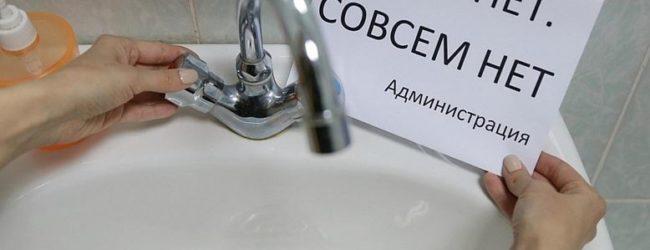 В Запорожье крупное отключение холодной воды (АДРЕСА)