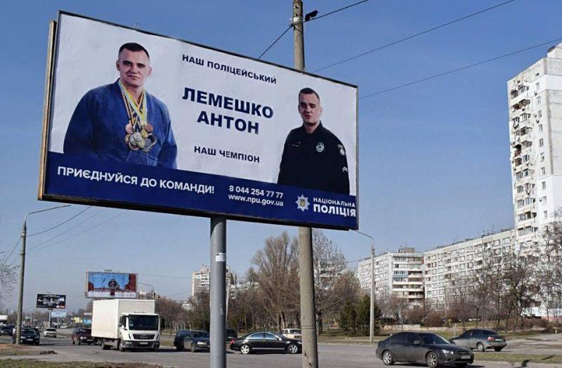 Лемешко Антон