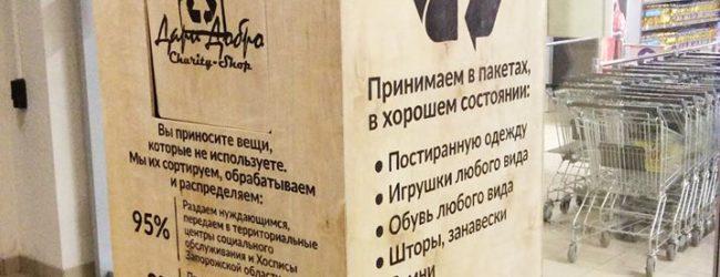 В Запорожье установили контейнер для сбора вещей