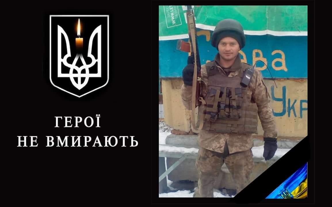В зоне проведения ООС погиб военный из Запорожской области