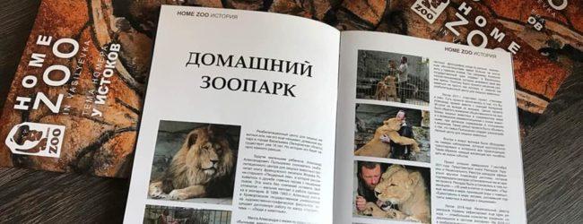 Васильевский зоопарк начал выпускать журнал о животных