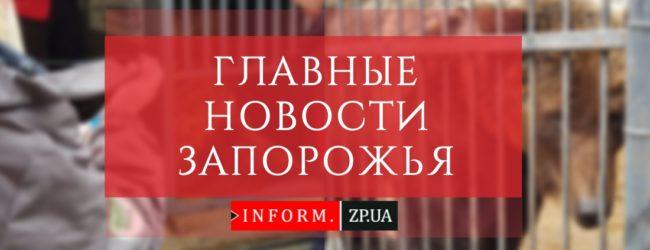 Главные новости в Запорожье: визит Президента на Приморскую ВЭС и возвращение многоэтажки в госсобственность