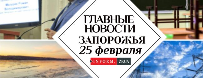 Главные новости дня в Запорожье: двухнедельный карантин и причины увольнения главы прокуратуры
