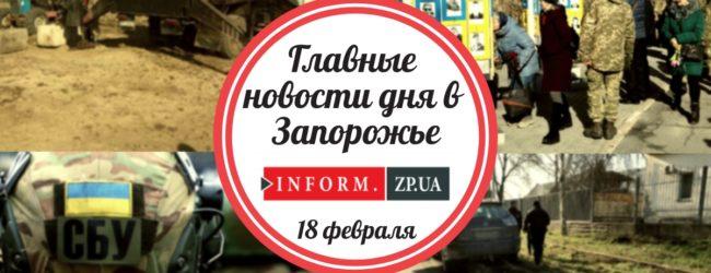 Главные новости дня в Запорожье: конфликт с застройщиками и вспышка кори