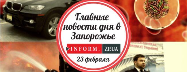 Главные новости дня в Запорожье: увольнение прокурора и гепатит в школе